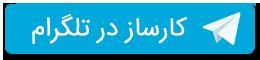 کارساز در تلگرام